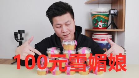 """100元能买多少个""""雪媚娘大福""""这么贵的网红甜品,味道会好吃吗?"""