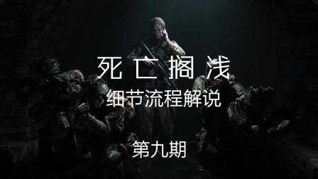 Cyukishine【死亡搁浅】全剧情细节流程解说 第九期