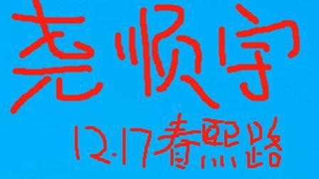 尧顺宇(卖血哥户外-12.17成都)春熙路