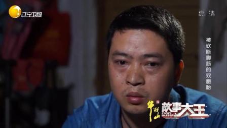 故事大王:继父心中究竟有多大恨,竟忍心砍断5岁双胞胎孙女