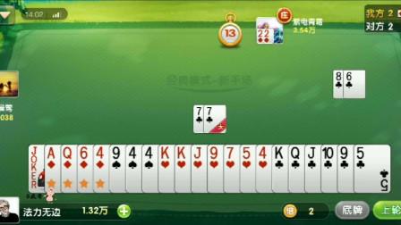 扑克牌游戏80分欢乐升级拖拉机 摔小二,连2都没有一个,怎么打