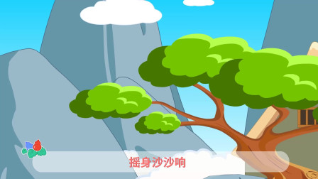 葫芦娃儿歌:松之颂 小朋友们你们知道松树长什么样子吗