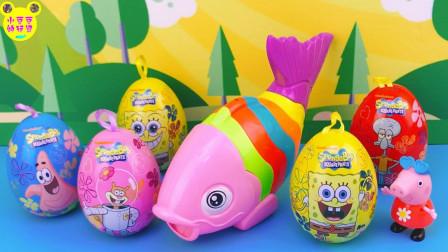 海绵宝宝珊迪玩具蛋拆封!小猪佩奇分享小鲤鱼彩蛋玩具蛋