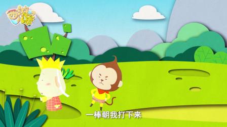 西游记儿歌纸片版:白骨精 小朋友们来看孙悟空三打白骨精
