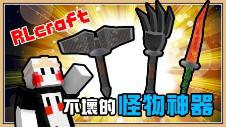 鬼鬼【我的世界】极限秘境5 打造怪物武器!无耐久还超级强力