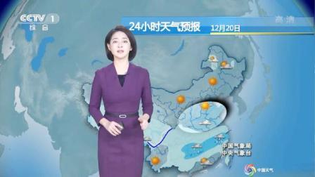 """小雪、中雪""""不休息""""!12月20-24号(未来5天),全国天气预报"""