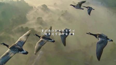 男声独唱《鸿雁》 演出天幕背景