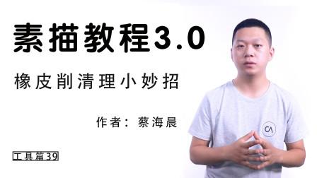 素描工具19:橡皮削清理小妙招【蔡海晨素描教程3.0版本】