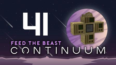 我的世界《FTBContinuum Ep41 自动电路板》Minecraft多模组生存实况视频 安逸菌解说