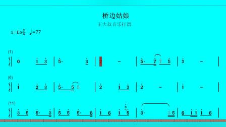 《桥边姑娘》简谱视听讲解 最近很火的一首歌 零基础学简谱
