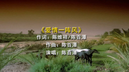 欣赏陈百潭的一首闽南语歌曲《爱情一阵风》