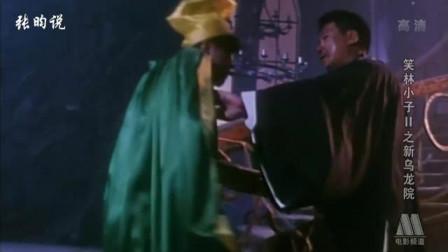 乌龙院:搞笑就服张卫健,为什么受伤的总是我,精彩片段剪辑