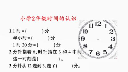 二年级小学数学,认识钟表,小朋友3道题都答对就很棒了