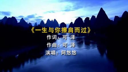 欣赏阿悠悠的一首《一生与你擦肩而过》站在海之涯望着天, 一幕幕的再回首。