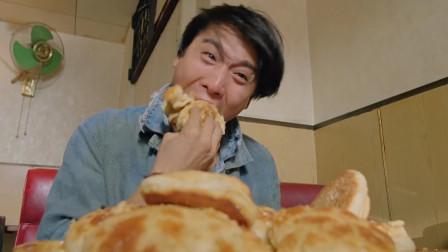 黄光亮逼梁家辉吃完三十个菠萝面包,结果真吃完了,真的能吃!