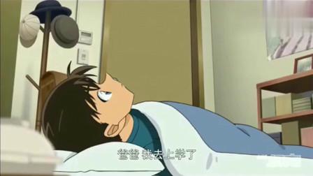 名侦探柯南:小兰与新一终于确立情侣关系,柯南笑的好开心!