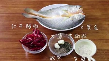 大黄鱼别只会清蒸,试试新做法,喷香酥脆吃不腻