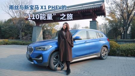 """新出行游记丨雨丝与新宝马 X1 PHEV的""""110能量""""之旅-新出行视频"""