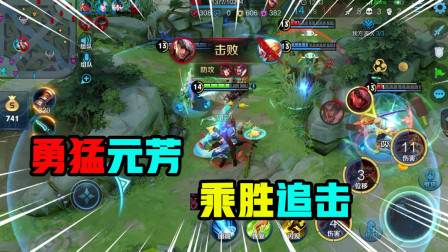 王者荣耀:李元芳面对敌人直接开战,站撸敌人从来没有怂过