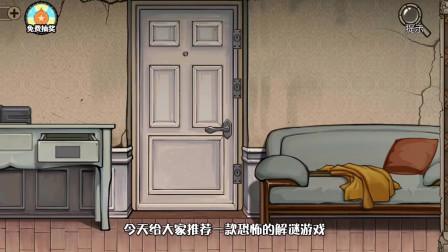 密室逃脱绝境系列8酒店惊魂-你有信心逃离这次的追杀吗?