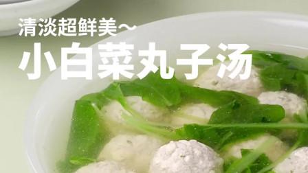 清淡超鲜美~小白菜丸子汤的做法