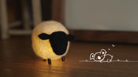 【小绵羊灯】冬天的夜晚,我做了一堆发光的小羊陪你们