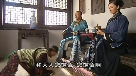 梦断紫禁城:和珅年少被恶霸讹1600两,当上军机大臣回家