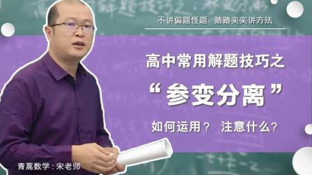 """高中数学:常用解题技巧之""""参变分离"""",对恒成立问题简单有效!"""