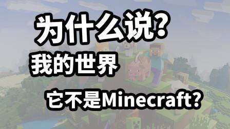 为什么说我的世界不是Minecraft?