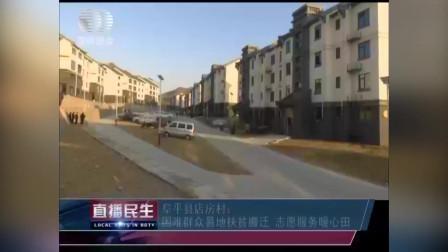 保定市阜平县:店房村搬了新家、买了新家电,却不会用,咋办?