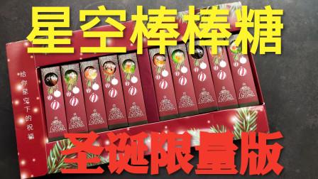 开箱圣诞限量版的星空棒棒糖,这么贵的价格味道怎么样?