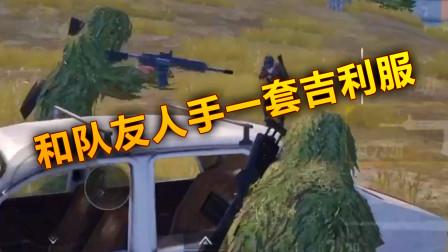 和平精英:1V4打劫成功敌人空投装备,和队友人手一套吉利服!