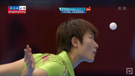 2012奥运会 女单半决赛 冯天薇vs丁宁 乒乓球比赛 央视