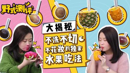 【野式测评】不花妆不毁妆的野式独家水果吃法!