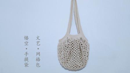 钩针编织非常文艺的一款网格包包镂空效果非常好看最简单织法