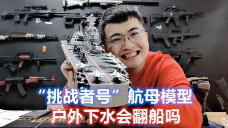 """开箱""""挑战者号""""超大航母模型,摇杆遥控操纵,户外试航会翻吗?"""