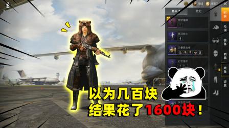 可爱的Anna:抽新出的狗熊套装!以为只需几百,结果花了1600!