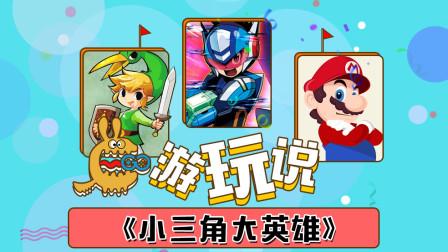 游玩说:《小三角大英雄》是否青出于蓝而胜于蓝?