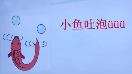 第2课单韵母iuu和声母yw的认读及书写.mp4