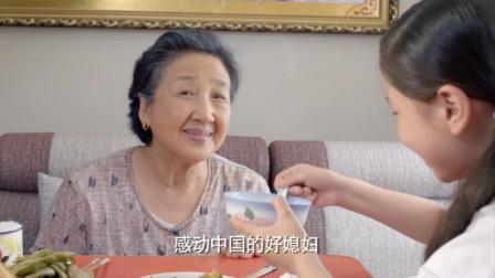 女怕嫁错郎:儿媳妇孝顺,细心照顾婆婆,孙女有样学样照顾奶奶