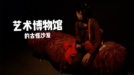 参观无奇不有的MONA艺术博物馆,坐上了一个有情绪会叫唤的古怪沙发