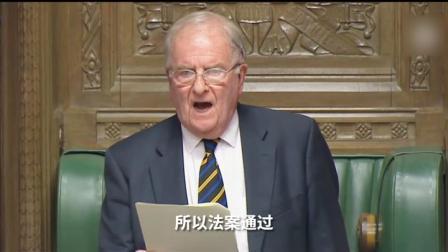 终于过了!英国下议院通过约翰逊版脱欧协议法案