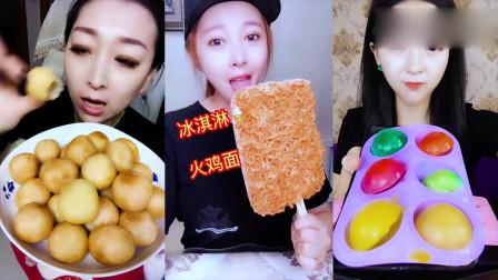 小姐姐吃播:马铃薯,好玩又好吃