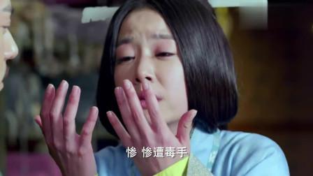 长歌行:阴丽华得知小皇子和琥珀的因,惨遭毒手,好惨!