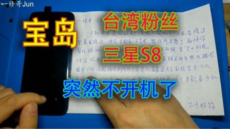 宝岛台湾粉丝的一台三星S8,突然不开机,充电也没有反应,这是什么情况,拆开发现老地方坏了,完美修复!