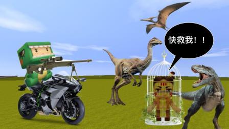 """迷你世界:男孩闯进""""恐龙部落""""被龙王抓住!两人能否死里逃生?"""