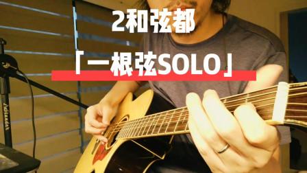 2个和弦都只要1根弦,里茶叔叔的简化版吉他SOLO玩法