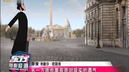 导演米歇尔·欧斯洛携《迪丽丽的奇幻巴黎》走进校园 东方电影报道 20191221