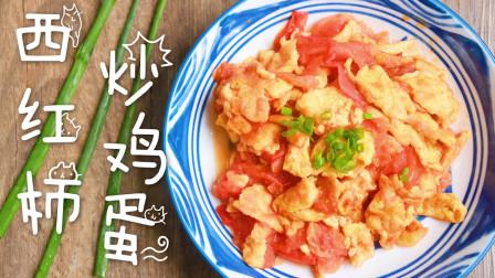 西红柿炒鸡蛋好吃的家常做法,做法简单美味下饭,鲜香味美吃不够