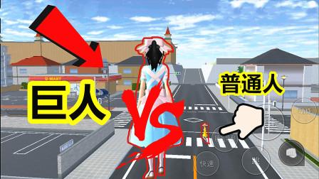 """樱花校园模拟器:我变成了""""女巨人"""",不小心就踢飞了一个人!"""